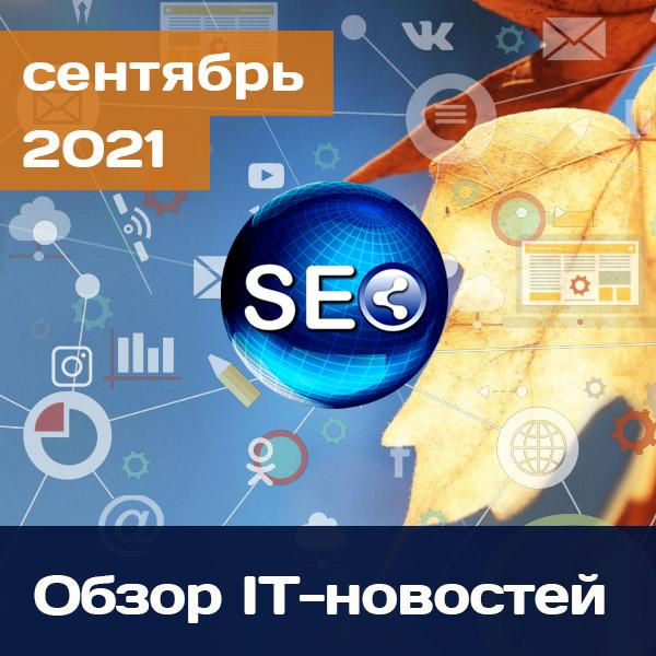 Обзор IT-новостей: самое интересное за сентябрь 2021
